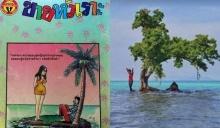 เกาะขายหัวเราะ! มุกล้อเลียน ติดเกาะในตำนาน มีอยู่จริง เป็น Unseen Thailand