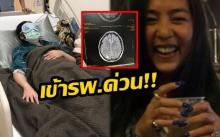 """ด่วน!!! """"คุณหญิงแมงมุม"""" เข้าไอซียู!! อาเจียนรุนเเรง หลอดเลือดในสมองตีบ!!"""