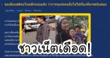 ชาวเน็ตเดือด!! หลัง เพื่อนสาวกระบะ โผล่ตั้งกระทู้ เตือนสติคนไทย อย่าสนับสนุนการทุบรถคนอื่น!