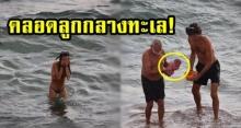 สาวท้องแก่ ลงเล่นน้ำ จู่ๆเกิดเจ็บท้องกลั้นไม่อยู่ คลอดลูกน้อยกลางทะเล นักท่องเที่ยวช่วยกันวุ่น!
