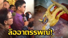 ลืออาถรรพณ์! รูปปั้นสิงห์ 4 ตัว ที่ศาลหลักเมืองกาญจนบุรี ล้มพังเสียหาย หวั่นลางร้ายหวย 30 ล้าน