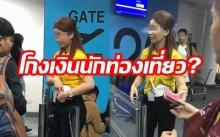 สุดฉาว!! พนง.สายการบินดัง โกงเงินนักท่องเที่ยว ชาวเน็ตหลายประเทศแห่แชร์ หวั่นเสียภาพลักษณ์!!