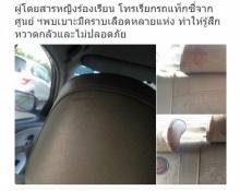 ผู้โดยสารหญิงผวาหนัก !! กลัวไม่ปลอดภัย พบคราบเลือดเปื้อนเต็มเบาะ