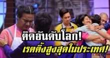 แรงสุดๆ! Master Chef Thailand ติดอันดับโลก แถมเป็นรายการที่เรตติ้งสูงสุดในประเทศ!