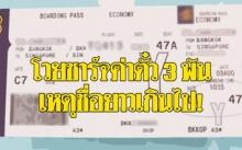 หนุ่มโวยโดนชาร์จค่าตั๋วเพิ่ม 3 พัน เหตุเพราะชื่อยาวเกินไป ไล่ร้องเรียนสายการบินเอาเอง!!