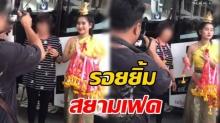 ชาวเน็ตจีนแซะแรง สาวชุดไทยคล้องพวงมาลัย ยิ้มให้แค่กล้อง ก่อนทำหน้าเซ็งโลกใส่(คลิป)