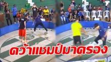 เด็กไทยแข่ง 'สตรีทฟุตบอล' ที่บราซิลถิ่นแชมป์ โชว์สเต็ปคว้าแชมป์มาครองได้!