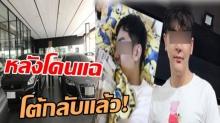 หนังคนละม้วน? หนุ่มไทย เคลื่อนไหวแล้ว หลังเจอรุมแฉยับผลาญเงินเมีย 50 ล้าน!