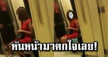 หนุ่มเหล่ สาวชุดแดง บนรถไฟฟ้าหวังอยากเห็นหน้า แต่พอเธอหันหน้ามาถึงกับจะเป็นลม!