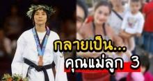 ยังจำได้ไหม? ภาพล่าสุด วิว เยาวภา อดีตนักเทควันโดเหรียญทองแดงโอลิมปิก ขวัญใจคนไทย