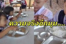 ตีแผ่ความจริงอีกมุม เรื่อง ดราม่า ครูให้เด็กกินขนมจีนคลุกน้ำปลา