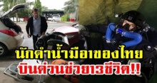 ผู้เชี่ยวชาญการดำน้ำในถ้ำ มือ 1 ของไทย บินด่วนจากภูเก็ตถึงเชียงราย ช่วย 13 ชีวิตติดถ้ำหลวง