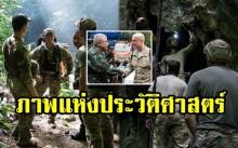 เผยภาพแห่งประวัติศาสตร์!!! กองทัพทหารจากสหรัฐอเมริกา ช่วยค้นหาและกู้ภัย 13 ชีวิต