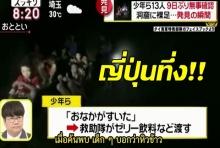 เปิดคอมเม้นญี่ปุ่นการศึกษาไทยสุดพัฒนาหลังเห็นเด็กติดถ้ำพูดภาษาอังกฤษ!(คลิป)