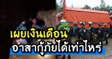 เผยเงินเดือน กู้ภัยในไทย ที่หลายคนยังไม่รู้ ว่าจริงๆแล้วได้เท่าไหร่