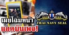 ดีกรีโคตรไม่ธรรมดา! เปิดโฉมหน้า แอดมินเพจ Thai Navy Seal ที่คอยอัพเดทข่าวสาร 13 ชีวิต (มีคลิป)