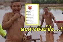 คนลาวแชร์ว่อน! กู้ภัยไทยเลอะโคลนทั้งตัวไม่ยอมล้าง เก็บน้ำสะอาดช่วยผู้ประสบภัย