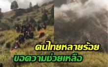 เผยภาพ-คลิป หลังแผ่นดินไหวภูเขาไฟอินโดฯ คนไทยหลายร้อย ขอความช่วยเหลือ