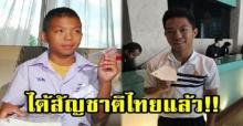"""""""หม่อง ทองดี"""" ได้รับสัญชาติไทย เป็นคนไทยโดยสมบูรณ์แล้ว!!"""