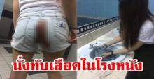 สาวแชร์ประสบการณ์สยอง!! นั่งทับเลือดในโรงหนัง ก่อนชาวเน็ตถล่มจับผิดยับ!!