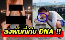 หนุ่มขอเลีย!! ลงพื้นที่เก็บ DNA จุดสาวแก้ผ้าคร่อม หวังล่าตัวมารับโทษ!