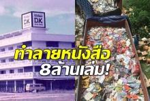 อวสานธุรกิจร้านหนังสือ ดวงกมลทำลายหนังสือ 8 ล้านเล่ม