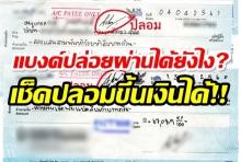 4 ธนาคารยักษ์ใหญ่ฉาวอีก ยอมให้เช็คที่ถูกปลอมแปลงขึ้นเงินได้ ส่อปัดความรับผิดชอบ