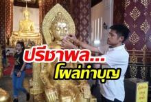 หัวหน้าพรรคไทยรักษาชาติ โผล่ทำบุญ ไหว้พระ หลังหายตัวเงียบ!