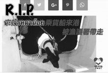 สุดสะเทือนใจ สุนัขไทยติดเรือไปฮ่องกง ล่าสุดโดนฆ่า!!