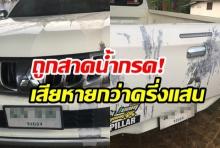 หนุ่ม โพสต์เตือนภัย! เจอรถยนต์ถูกสาดน้ำกรด พังทั้งคัน เสียหายกว่าครึ่งแสน