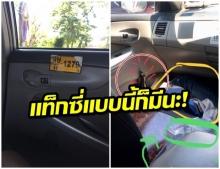 ประสบการณ์แท็กซี่สุดพีค ขับหวาดเสียวไม่พอ กับแกล้ม เหล้าขาว เพื่อนร่วมก๊งนอนกอง!