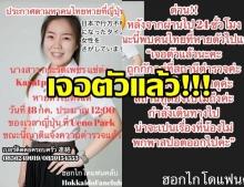 พบแล้ว!! น้องนักศึกษาไทยที่หายตัวในญี่ปุ่น ถูกกักอยู่สถานีตำรวจ