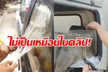 คนไทยลองแล้ว ช่วยเด็กติดรถโดยไม่ทุบกระจก ใช้เทปกาวแปะแล้วดึง ทำไม่ได้จริง