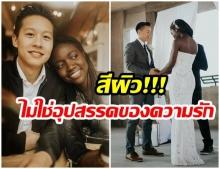 ความรักของหนุ่มจีน-สาวผิวสี ใช้เวลา 3 ปีเอาชนะใจครอบครัวฝ่ายชาย