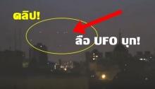 ลือ UFO บุก! หลัง  แสงประหลาด ปรากฏขึ้นเหนือท้องฟ้ายามค่ำคืนในชิลี (คลิป)
