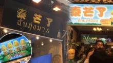 งงตาแตก!! ร้านมะม่วงปั่นฮิตสุดๆ ในจีน แต่ทำไมชื่อภาษาไทยถึงเป็นแบบนั้น
