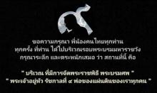 โปรดแชร์ วอนคนไทยระลึก สถานที่นี้คือบริเวณจัดพระราชพิธี พระบรมศพฯ