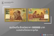 ดูชัดๆ นี่ล่ะ แบงค์ราคา 500,000 บาท ธนบัตรไทยที่มีราคาสูงที่สุด!
