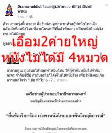 เอาแล้ว วิกฤตหนังไทย! ดราม่าสนั่น ดีแค่ไหนก็เจ๊ง เอือมค่ายใหญ่!