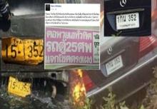 """ชาวเน็ตเอือม """"สื่อดัง"""" ตีข่าวรถตู้ 25 ศพให้โชค พลาดหนักใช้คำว่า """"เฮ"""""""
