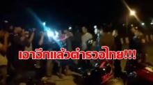 เอาอีกแล้ว!!! ตำรวจไทย เอกสารครบแต่โดนกักตัวไว้ทำข่าว