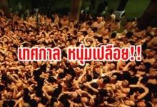 """แซ่บไปอีก !! เทศกาลเปลือยหนุ่มญี่ปุ่น 9,000 คนชิงแท่งไม้ """"โชคดี"""" ส่องเต็มๆ"""