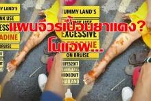 คิดว่าคนไทยกินหญ้า!! เพจดัง เผยแผนจีวรเปื้อนยาแดง? หกล้ม ขาส้มแจ๋