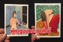 ศิลปินสร้างสรรค์ภาพวาด 'เผยมุมลับๆ ของผู้หญิง' จะทำอะไรบ้าง ในเวลาที่ไม่มีใครมอง!!