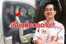 เพจดัง ชี้ นั่งแคปกระบะไม่ปลอดภัยจริง!! ยกนักข่าวดัง เหยื่อนั่งแคปประสบอุบัติเหตุจนพิการตลอดชีวิต!!