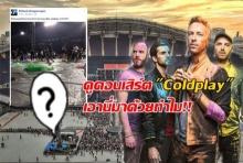 งงทั้งคอนฯ!!! ดูคอนเสิร์ต Coldplay วงดนตรีระดับโลก แต่พกสิ่งนี้มาด้วย เอามาทำไม!!