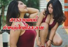 สาวอวบคนนี้แหละ หนุ่มไทยคลั่งหนัก สัดส่วนเท่านี้...!!! เทรนด์หนังหุ้มกระดูกหลบไป