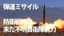 ญี่ปุ่น เตือน พลเมือง หลบภัย ขีปนาวุธเกาหลีเหนือ ในเวลาแค่ 10 นาที (มีคลิป)!!