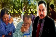 ยังไม่จบ!!! ทนายสงกานต์ ลุยต่อ ชี้ทางสู้คดี ตา-ยายเก็บเห็ด หลังโดนโทษจำคุก 5 ปี!!