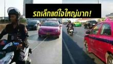 รถเล็กแล้วไง! ชาวเน็ตแห่ชม กู้ภัยน้ำใจงาม ใช้มอเตอร์ไซค์ลากแท็กซี่จอดเสีย!!(คลิป)